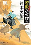 若殿八方破れ (徳間文庫)