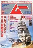 ムー 2012年 02月号 [雑誌]