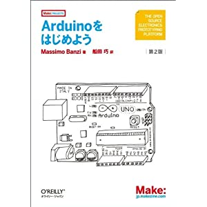 Arduinoをはじめよう 第2版(Massimo Banzi著)
