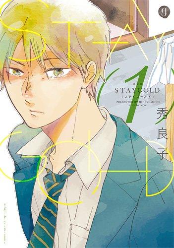STAYGOLD 1 特装版 (IDコミックス gateauコミックス)