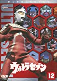 ウルトラセブン Vol.12 [DVD]