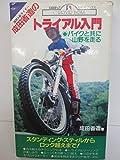 成田省造のトライアル入門―バイクと共に山野を走る (1982年) (Carriver books)
