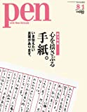 Pen (ペン) 2011年 8/1号 [雑誌]