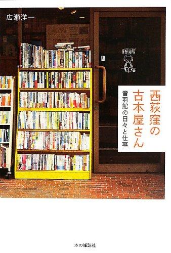 西荻窪の古本屋さん 音羽館の日々と仕事