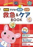子どもの病気・けが 救急&ケアBOOK (PriPriブックス)