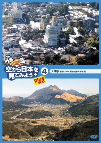 空から日本を見てみようplus(プラス) (4) 大分県 昭和レトロ 別府温泉&湯布院 [DVD]