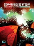 img - for Securities Market, 2nd edition (Taiwanese Chinese):           book / textbook / text book