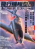 飛行機模型スペシャル4 2014年 02月号 [雑誌]