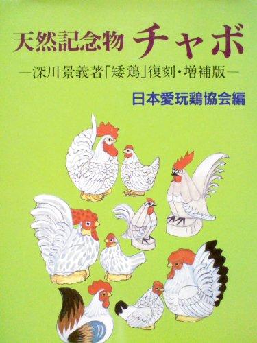 天然記念物 チャボ 復刻・増補版―深川景義著「矮鶏」