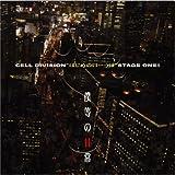 "CELL DIVISION""はじめのいーっぽ""STAGE ONE!『僕らの日常』"