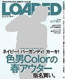 LOADED vol.13 (表紙・特集は山下智久!!)