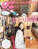 OZ magazine (オズ・マガジン) 2014年 06月号 [雑誌]