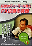 DVD 伝説のディーラーが語るFX投資の真髄