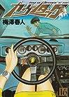 カウンタック 第16巻