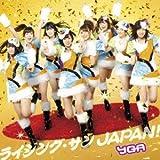 ライジング・サン JAPAN!(TYPE-B)