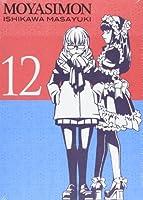 もやしもん(12)限定版 (プレミアムKC イブニング )