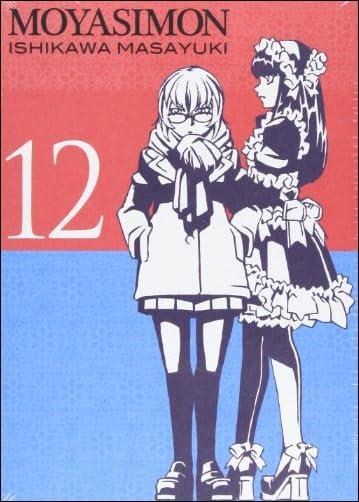 もやしもん(12)限定版 (プレミアムKC)