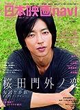 日本映画navi vol.24 (NIKKO MOOK)