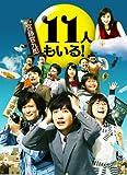 【Amazon限定特典付き】11人もいる!Blu-ray BOX(初回限定生産)