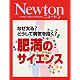 Amazon.co.jp: Newton 肥満のサイエンス: なぜ太る? どうして病気を招く? eBook: 科学雑誌Newton: Kindleストア