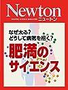 Newton 肥満のサイエンス