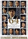 映画チラシ 「64 ロクヨン 前編/後編」 佐藤浩市