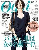 Oggi (オッジ) 2016年 4月号 [雑誌]