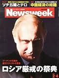 Newsweek (�˥塼����������������) 2014ǯ 2/4�� [�������ؤȥƥ� �?������κ�ŵ]