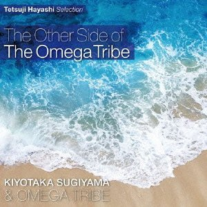 Tetsuji Hayashi Selection 杉山清貴&オメガトライブ「The Other Side of The Omega Tribe」
