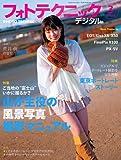 フォトテクニックデジタル 2011年 03月号 [雑誌]