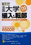総ガイド全国大学編入・転部 09年度版 (2009)