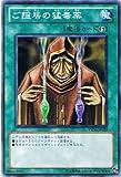 【遊戯王シングルカード】 ご隠居の猛毒薬 ノーマル ysd6-jp029《スターターデッキ2011》