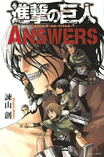 進撃の巨人 ANSWERS (KCデラックス 週刊少年マガジン)