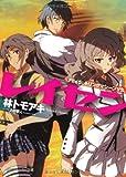 レイセン  File5:キリングマシーンVS. (角川スニーカー文庫)