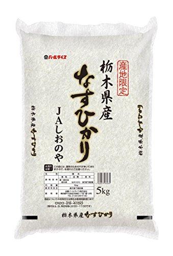 【精米】栃木県産 JAしおのや 白米 なすひかり 5kg 平成27年産
