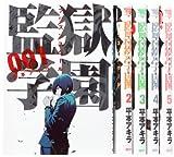 監獄学園 コミック 1-5巻 セット (ヤングマガジンコミックス)