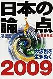 日本の論点 (2009) (文春ムック)
