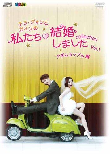 """""""チョ・グォンとガインの""""私たち結婚しました-コレクション-(アダムカップル編) Vol.1 [DVD]"""
