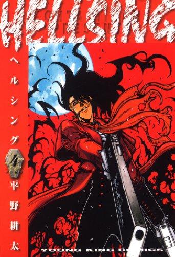 HELLSING(4) (ヤングキングコミックス)