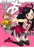 あいまいみー 4 (バンブーコミックス WINセレクション)