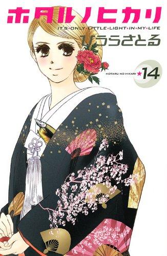 ホタル ノ ヒカリ (14)