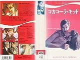 コカコーラ・キッド [VHS]