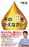 「植物油」が病気を作る?