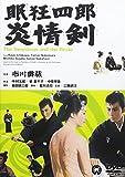 眠狂四郎 炎情剣[DVD]