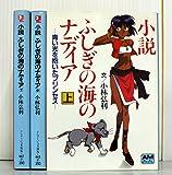 小説 ふしぎの海のナディア 上中下巻セット (アニメージュ文庫)