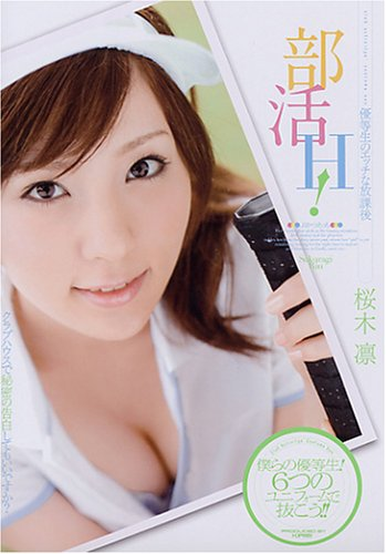 部活H!優等生のエッチな放課後 桜木凛 [DVD]