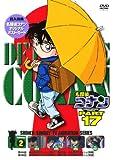 名探偵コナンDVD PART17 Vol.2