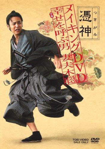 メイキング 憑神 [DVD]