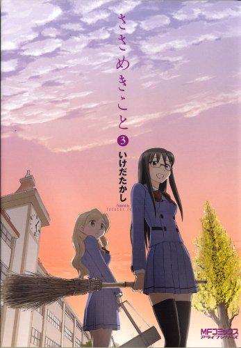 ささめきこと3 (MFコミックス アライブシリーズ)