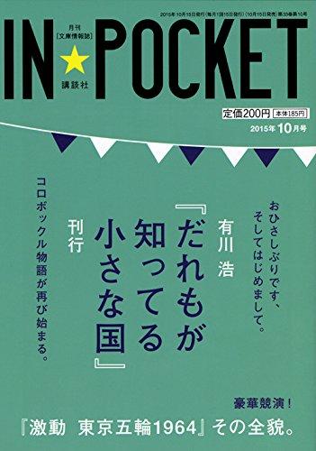 IN★POCKET 2015年10月号